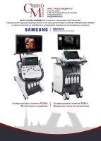 Бесплатная апробация медицинского оборудования Samsung