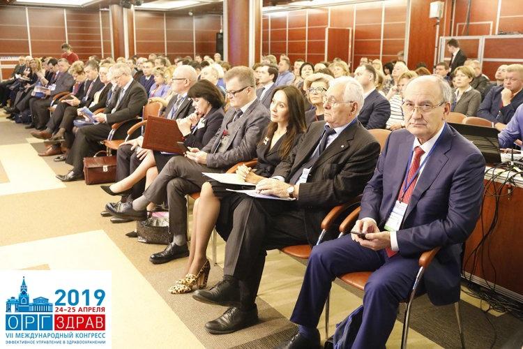 VII международный конгресс «Оргздрав-2019. Эффективное управление в здравоохранении»
