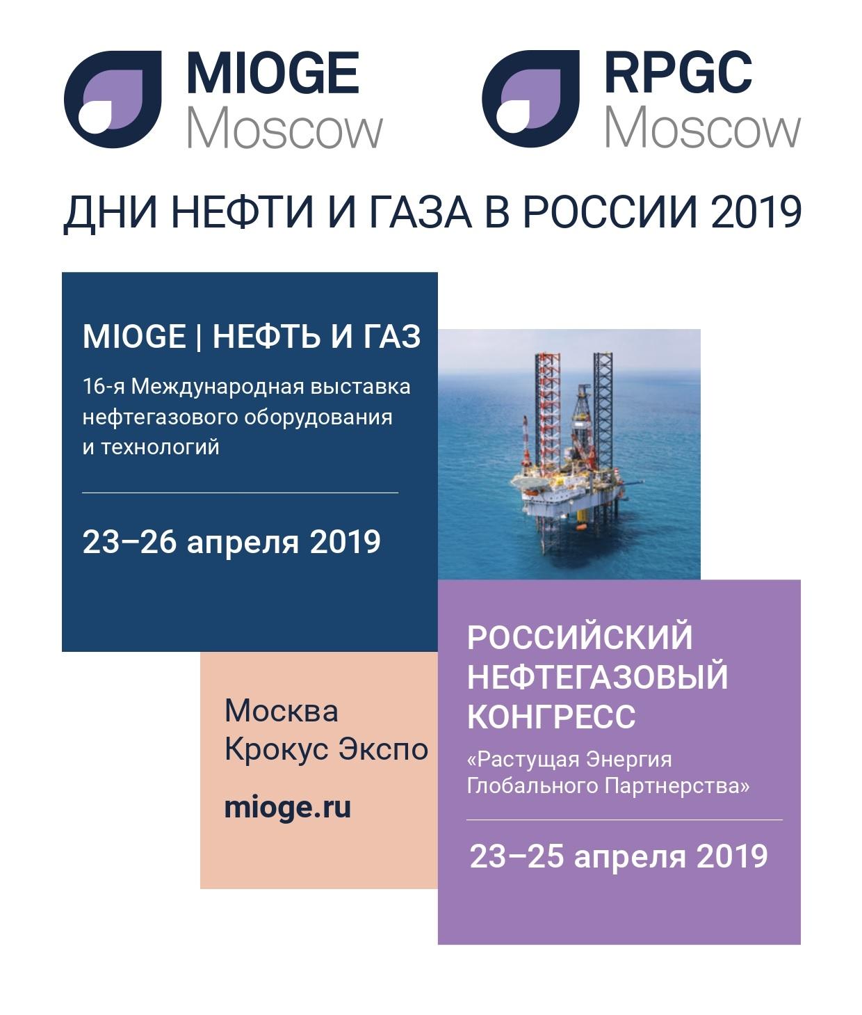 16-я Международная выставка нефтегазового оборудования и технологий MIOGE 2019